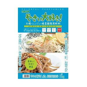 トムソン やさい大好き! 大根・ニンジン・根菜類専用肥料 5kg 日本製 国産 肥料