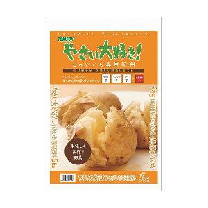 トムソン やさい大好き! じゃがいも専用肥料 5kg 日本製 国産 肥料