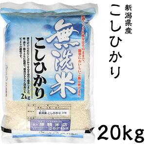 米 日本米 令和2年度産 新潟県産 コシヒカリ BG精米製法 無洗米 20kg ご注文をいただいてから精米します。【精米無料】【特別栽培米】【こしひかり】【新米】(代引き不可)