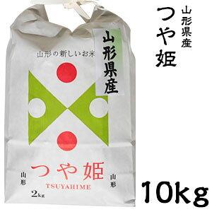 米 日本米 30年度産 山形県産 つや姫 10kg ご注文をいただいてから精米します。【精米無料】【特別栽培米】【新米】(代引き不可)
