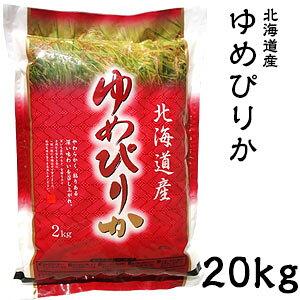 米 日本米 特Aランク 令和元年度産 北海道産 ゆめぴりか 20kg ご注文をいただいてから精米します。【精米無料】【特別栽培米】【北海道米】【新米】(代引き不可)
