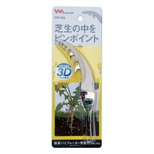 ムサシ 除草バイブレーター (WE-700)・充電式 除草バイブレーター(WE-750)専用替刃(代引不可)【送料無料】