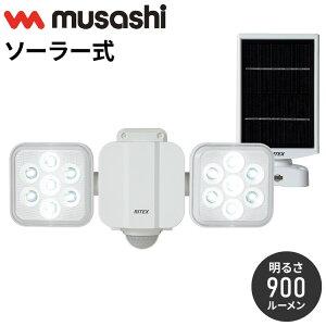 LED ソーラー センサーライト 防犯 RITEX ライテックス S-220L ムサシ ソーラー式 5W×2灯 フリーアーム式 900ルーメン 太陽光(代引不可)【送料無料】