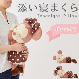 Disney ディズニー クラシック 添い寝枕 55cm ミッキー ミニー 添い寝 抱き枕 ピロー ぬいぐるみ(代引不可)