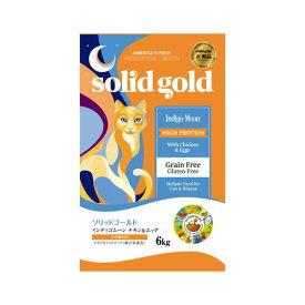 ソリッドゴールド 正規品 猫用ドライフード インディゴムーン 6kg【送料無料】