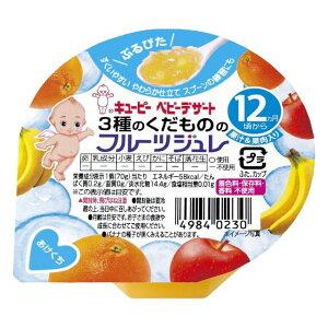 キユーピー 3種のくだもののフルーツジュレ 70g 12ヶ月頃から 生菓子