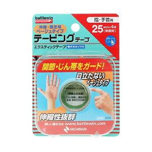 バトルウィン テーピングテープ 伸縮・固定用ベージュタイプ 指・手首用 E25FB 衛生医療 テーピング テーピングテープ ニチバン