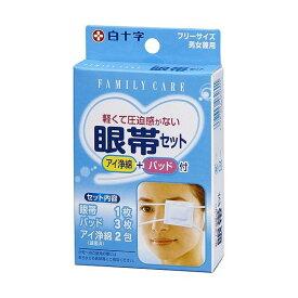 FC(ファミリーケア) FC 眼帯セット 衛生医療 ケア用品 目のケア用品 眼帯 白十字