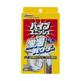 パイプユニッシュ 激泡パウダー 21g×10包 日用品 掃除用品 掃除用洗剤 洗浄剤 パイプ用 ジョンソン