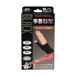山田式 手首らくらくサポーター ブラック M 衛生医療 サポーター 手・手首・指用サポーター 手首用 ミノウラ