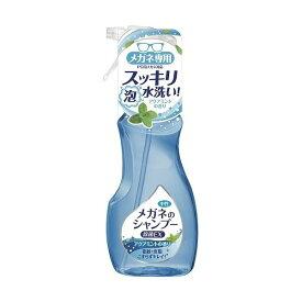 メガネのシャンプー 除菌EX アクアミントの香り 200ml 日用品 健康・便利グッズ ソフト99コーポレーション