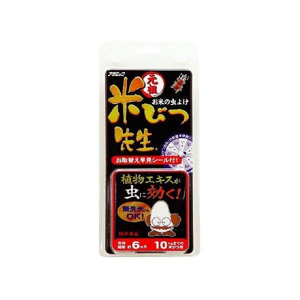アラミック お米の虫よけ 元祖 米びつ先生 6ヶ月用 キッチン用品 台所用品