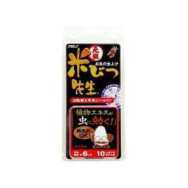 アラミック お米の虫よけ 元祖 米びつ先生 6ヶ月用 キッチン用品 台所用品 (代引不可)