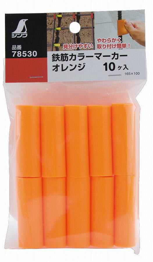 シンワ測定 シンワ 鉄筋カラーマーカー オレンジ 10個入 78530