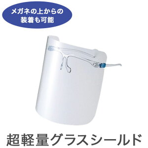 YAMAMOTO 山本光学 超軽量グラスシールドYF-8 YF800L 飛沫防止 感染症対策 めがね併用 顔保護防曇レンズ 眼鏡 フェイスシールド