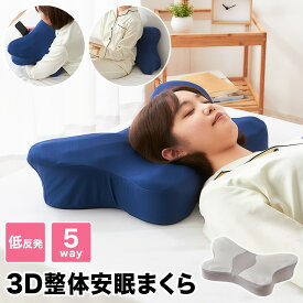 5Way 3D整体安眠まくら 低反発 枕 まくら 肩こり 首こり いびき ネックピロー 腰痛 腰枕 抱き枕 立体 頸椎安定型【送料無料】