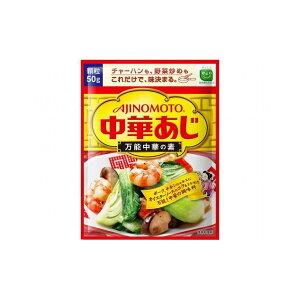 【まとめ買い】 味の素 中華味 袋 50g x20個セット 食品 業務用 大量 まとめ セット セット売り(代引不可)【送料無料】