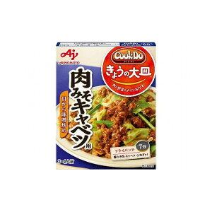 【まとめ買い】 味の素 CookDo 今日の大皿 肉みそキャベツ用 100g x10個セット 食品 業務用 大量 まとめ セット セット売り(代引不可)【送料無料】