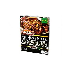 【まとめ買い】 味の素 CookDo あらびき肉入黒麻婆豆腐用中辛 140g x10個セット 食品 業務用 大量 まとめ セット セット売り(代引不可)【送料無料】