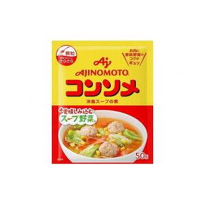 【まとめ買い】 味の素 コンソメ 顆粒 袋 50g x10個セット 食品 セット セット販売 まとめ(代引不可)【送料無料】