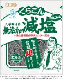 【まとめ買い】 くらこん 無添加減塩 塩こんぶ 32g x20個セット 食品 セット セット販売 まとめ(代引不可)【送料無料】