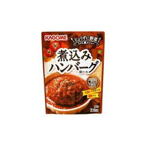 【まとめ買い】 カゴメ 煮込みハンバーグ用ソース 250g x5個セット 食品 セット セット販売 まとめ(代引不可)【送料無料】