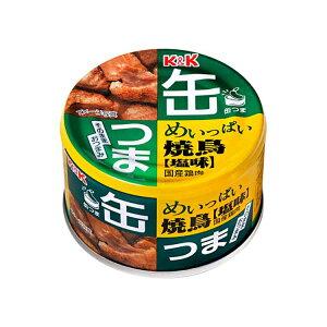 【まとめ買い】 K&K 缶つま めいっぱい 焼鳥 塩 携帯缶 x12個セット 食品 まとめ セット セット買い 業務用(代引不可)【送料無料】