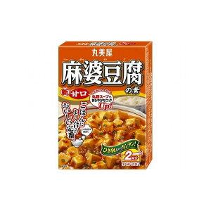 【まとめ買い】 丸美屋 麻婆豆腐の素 甘口 162g x10個セット まとめ セット まとめ販売 セット販売 業務用(代引不可)【送料無料】