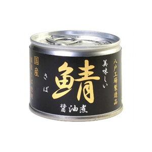【まとめ買い】 伊藤食品 美味しい鯖 醤油煮 EO 6号缶 x12個セット まとめ セット まとめ販売 セット販売 業務用(代引不可)【送料無料】