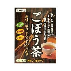 本草製薬(株) 本草ごぼう茶 1.5Gx20包 健康食品