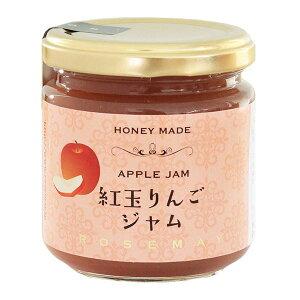 ローズメイ ハニーメイド 紅玉りんごジャム ギフト フルーツ 果物 純粋蜂蜜 手土産 ジャム お祝い HONEY MADE(代引不可)