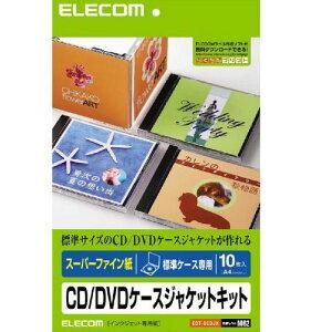CD/DVDケースジャケットキット(表紙+裏表紙) A4 スーパーファイン 標準ケース専用 エレコム EDT-SCDJK(代引き不可)
