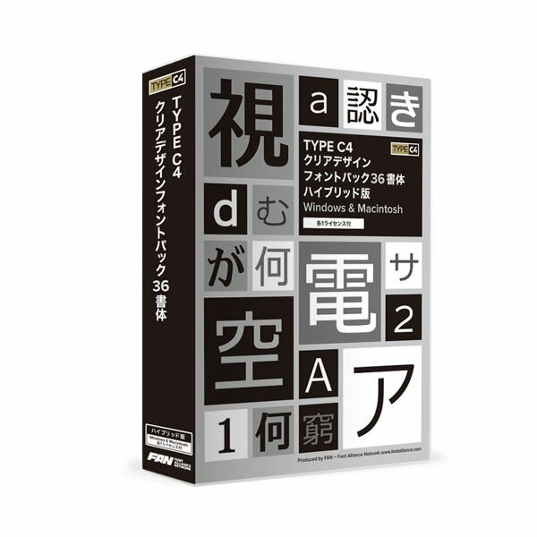 ポータルアンドクリエイティブ TYPE C4 クリアデザインフォントパック 36書体 ハイブリッド版 FC402R1(代引不可)