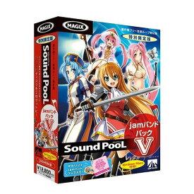 AHS Sound PooL jamバンドパック V SAHS-40789(代引不可)