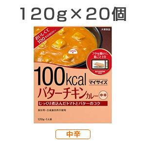 【20食セット】 マイサイズ バターチキンカレー 中辛 120g×10食 2セット レトルトカレー レトルト食品 大塚食品【送料無料】