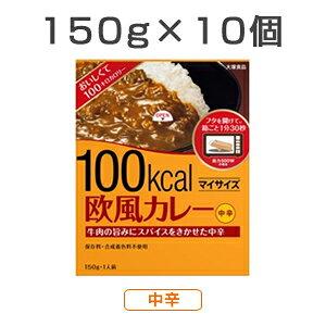 【10食セット】 マイサイズ 欧風カレー 150g×10食 1セット レトルトカレー レトルト食品 大塚食品【送料無料】