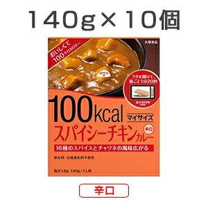 【10食セット】 マイサイズ スパイシーチキンカレー 辛口 140g×10食 1セット レトルトカレー レトルト食品 大塚食品【送料無料】
