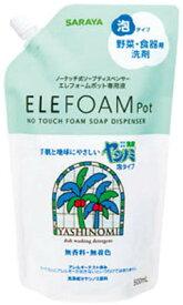 サラヤ ヤシノミ洗剤泡 EF500mLスパウト 42096