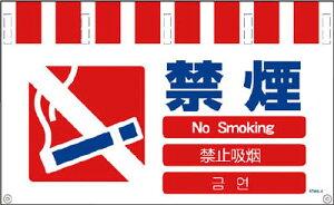 グリーンクロス 4ヶ国語入リタンカン標識ワイド 禁煙 NTW4L6