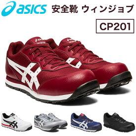 アシックス asics 安全靴 ウィンジョブCP201 作業靴【送料無料】