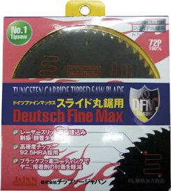 チップソージャパン ドイツファインマックス スライド丸鋸190 TM190F