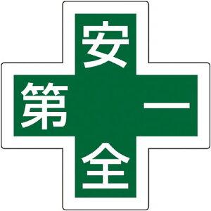 緑十字 ヘルメット用ステッカー 緑十字マーク+安全第一 34×34 5枚組 反射 233130