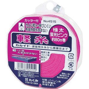 たくみ 軽糸ピンク極太80m 4515