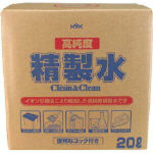 KYK 高純度精製水 クリーン&クリーン 20L 5200