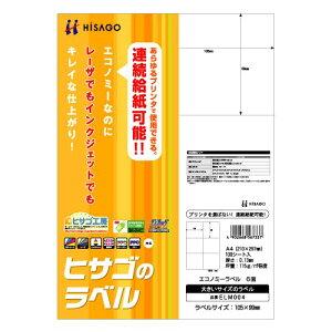 ヒサゴ エコノミーラベル 6面 (100入り) ELM004