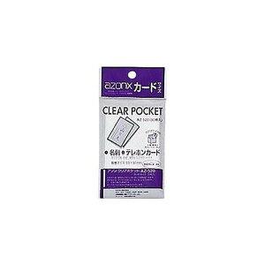 セキセイ クリアポケット カード AZ-520-00