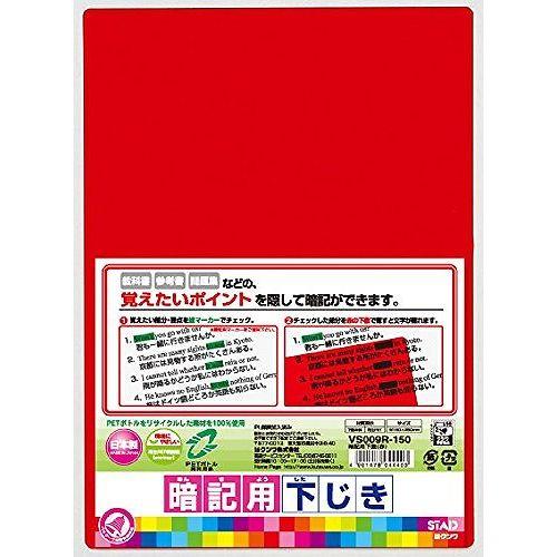 クツワ 暗記下敷きアカ VS009R