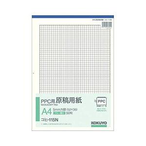 コクヨ PPC用原稿用紙A4 コヒ-115