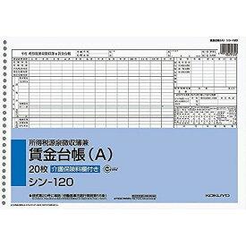 コクヨ 賃金台帳A B4 シン-120
