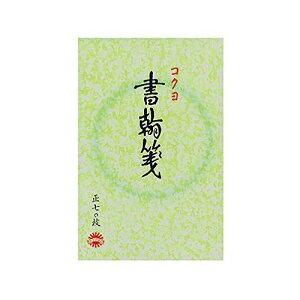 コクヨ 書翰箋 小型箋 ヒ-221